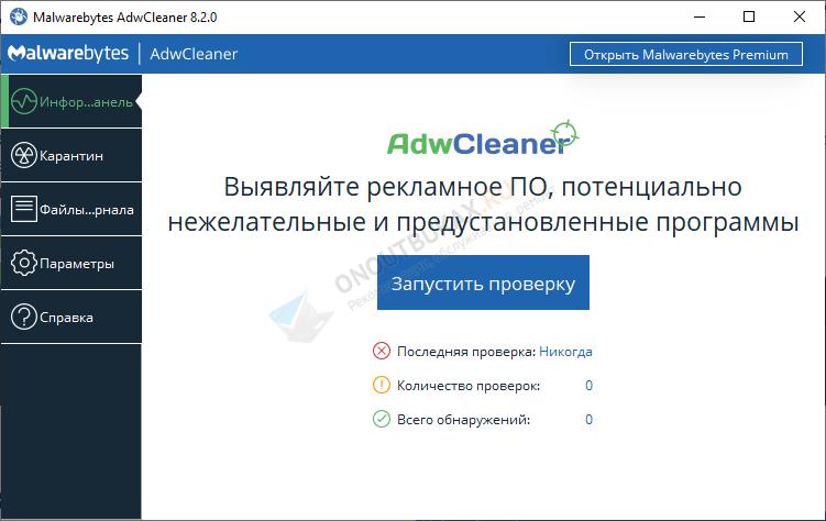 очистка браузера от рекламы через adwcleaner