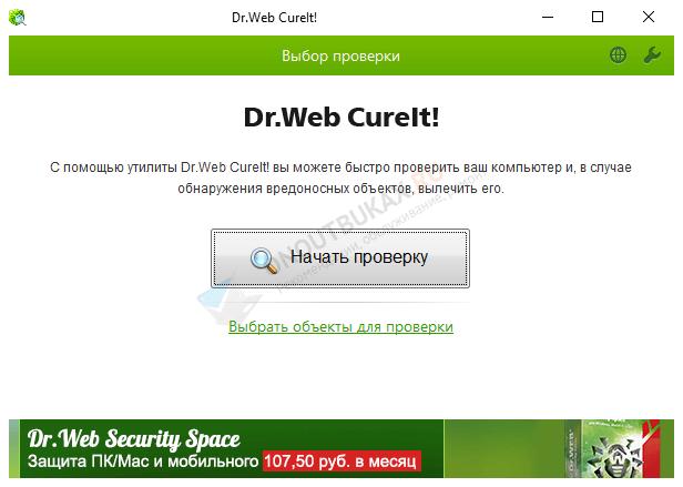 сканер dr web cureit