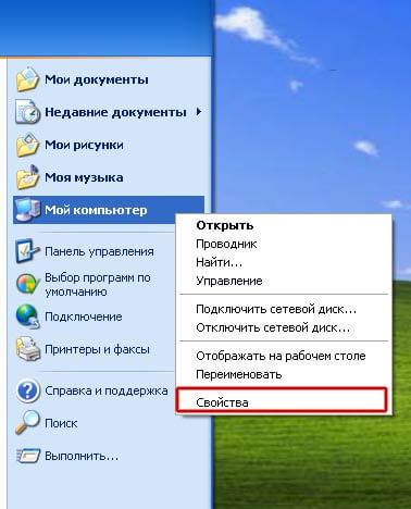 свойства компьютера в windows xp