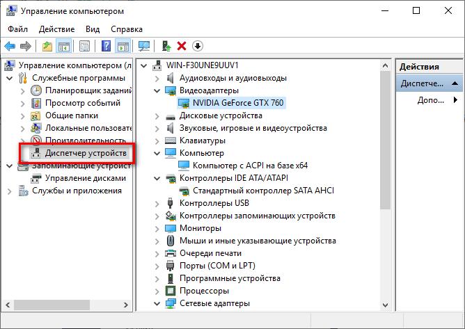 панель управления компьютером