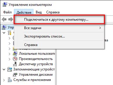 подключение к другому компьютеру