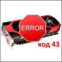 ошибка видеокарты с кодом 43