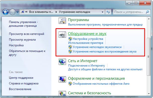 Поиск устройств на компьютере
