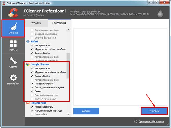 использование ccleaner