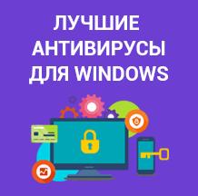 обзор лучших бесплатных антивирусов для windows