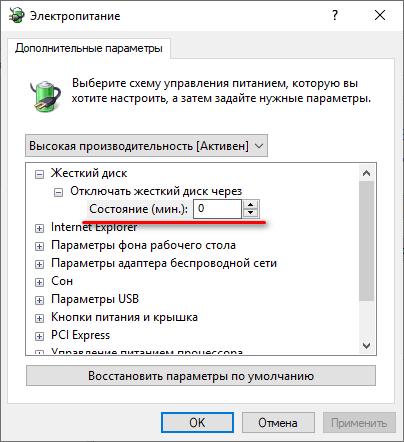 отключаем функцию автоматического выключения диска