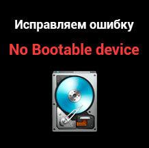 Ошибка no bootable device – что делать и как устранить проблему