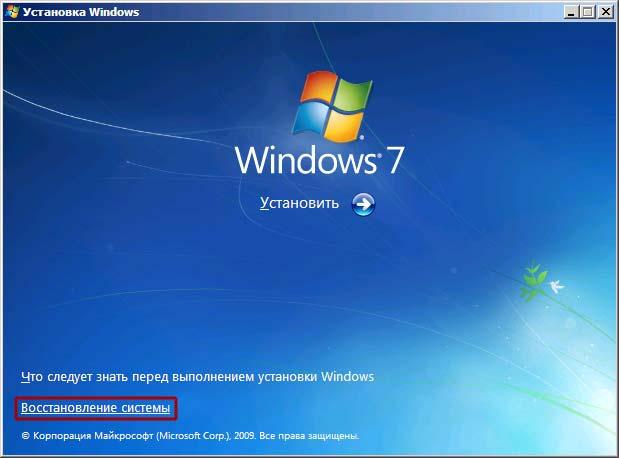 процедура восстановления Windows