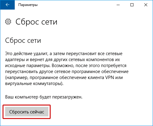 сброс сети windows 10