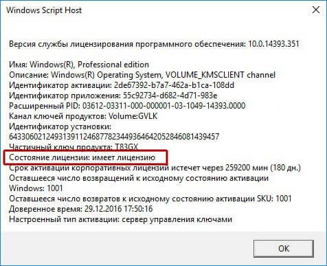 служба script host