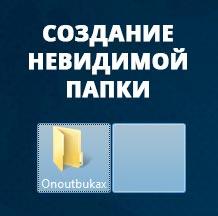 создание невидимой папки