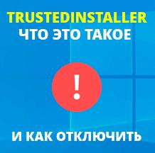 что такое TrustedInstaller