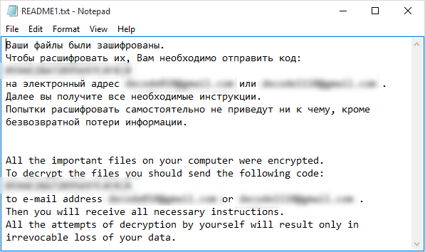 файл с уведомлением о заражении