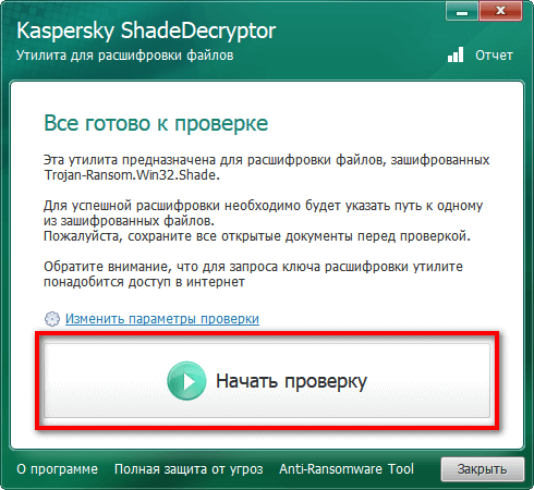 расшифровщик файлов crypted000007 ShadeDecryptor