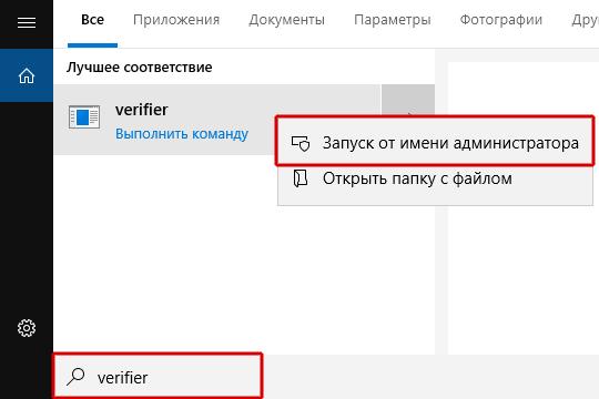 панель проверки ПО
