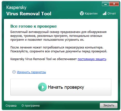удаление вирусов - kaspersky virus removal tool