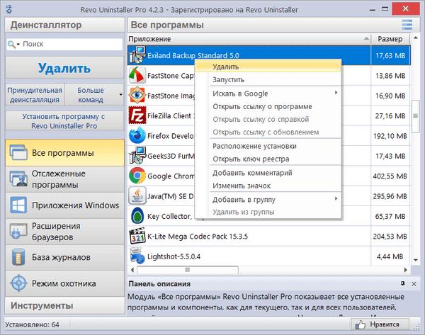 удаление программ через Revo Uninstaller