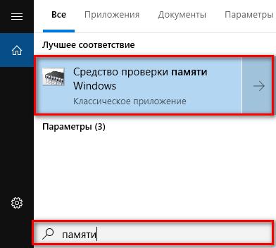 запуск проверки памяти Windows 10