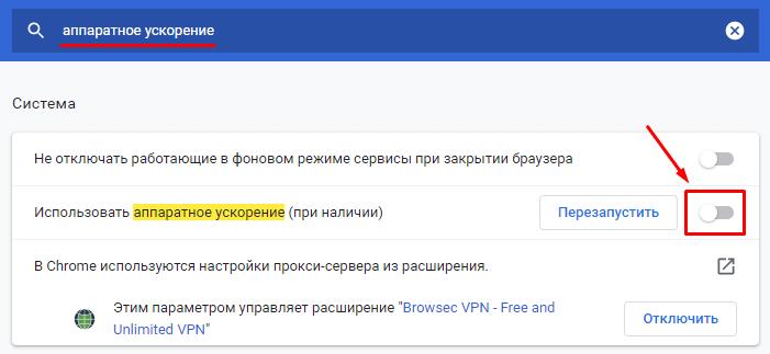 отключение ускорения гуглхром