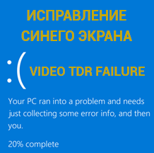 устранение ошибки VIDEO TDR FAILURE