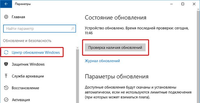 запускаем процедуру обновления Windows 10