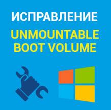 устранение синего экрана unmountable boot volume