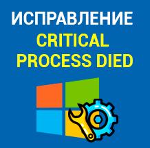 исправление ошибки Critical Process Died