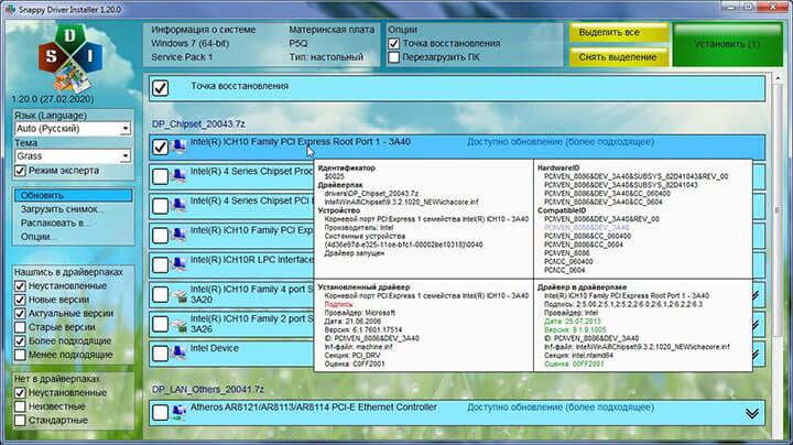 Snappy Driver Installer - универсальная программа для автоматического обновления драйверов