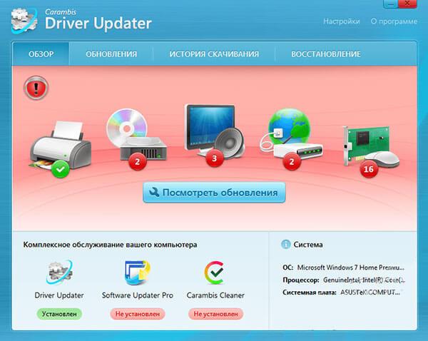 утилита carambis driver updater для автоматического обслуживания системы