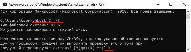 проверка файловой системы