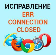 Методы исправления ERR CONNECTION CLOSED