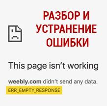 исправление-ошибки err empty response