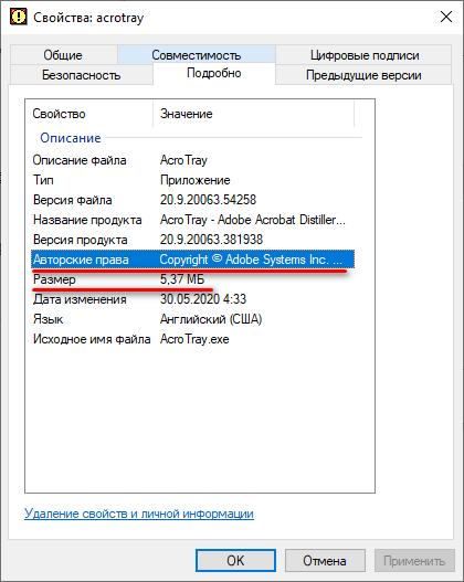 подробности о файле acrotray