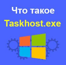 Что такое taskhost.exe