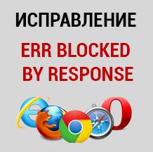 устранение сбоя err blocked by response