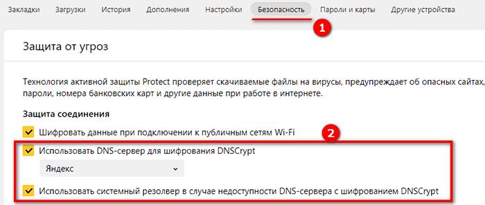 включение DNSCrypt