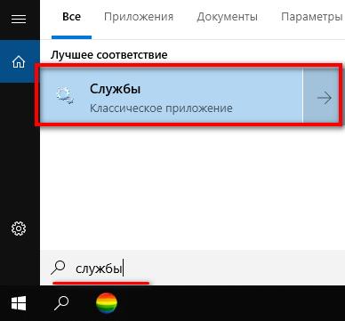 запускаем панель служб windows 10