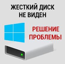 жесткий диск не виден в windows 10