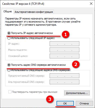 автоматическое получение ip и dns