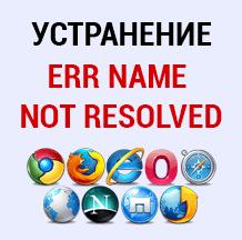 устранение err name not resolved