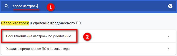 функция сброса google chrome