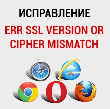 исправление ошибки err ssl version or cipher mismatch