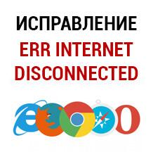 устранение ошибки ERR INTERNET DISCONNECTED