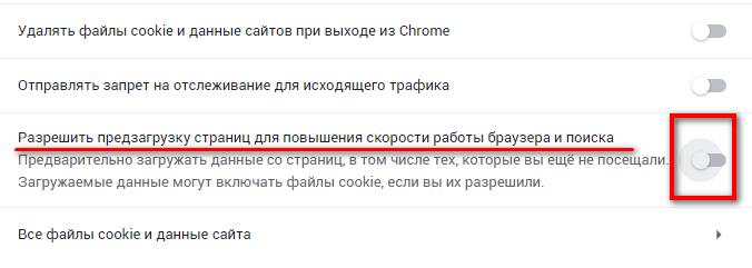отключаем разрешение на предзагрузку в google chrome