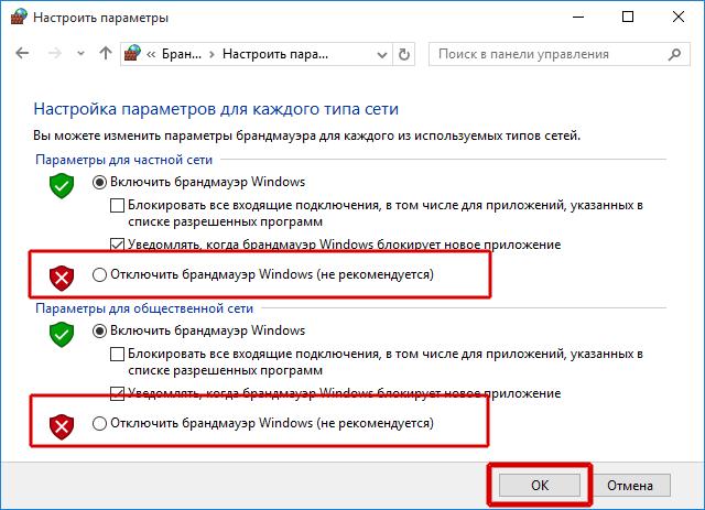 отключение брандмауэра в windows 10