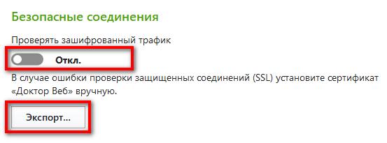 отключение фильтрации зашифрованного трафика
