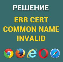 устранение ошибки err cert common name invalid