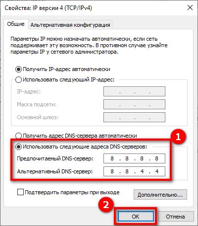 изменение стандартных dns серверов