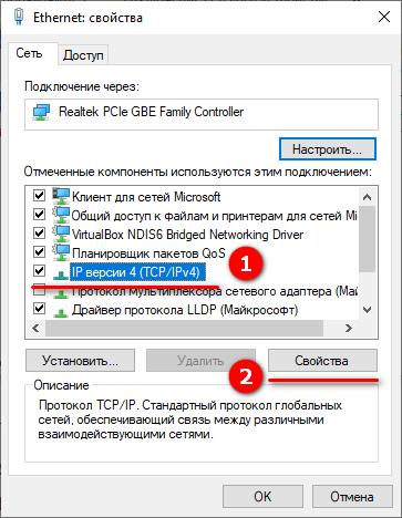 настройка ipv4