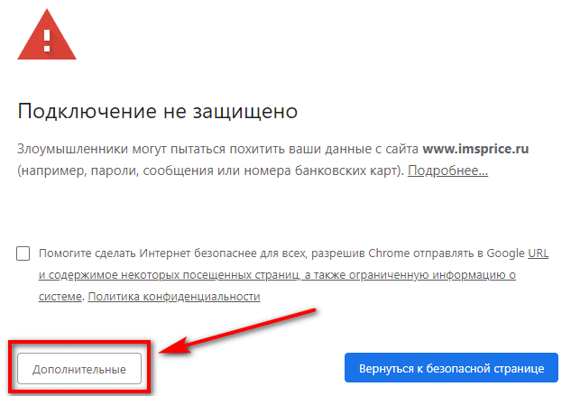 ошибка с текстом ваше подключение не защищено